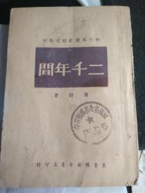 红色文献-二千年间.初中本国史补充教材 (冀鲁豫新华书店1949.7初版)