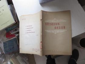 东西方政治体制:现状及改革 馆藏