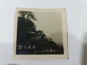 60年代老照片南充八大风景之一(金泉夜月)
