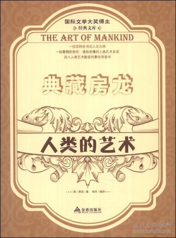 典藏房龙:人类的艺术(中)