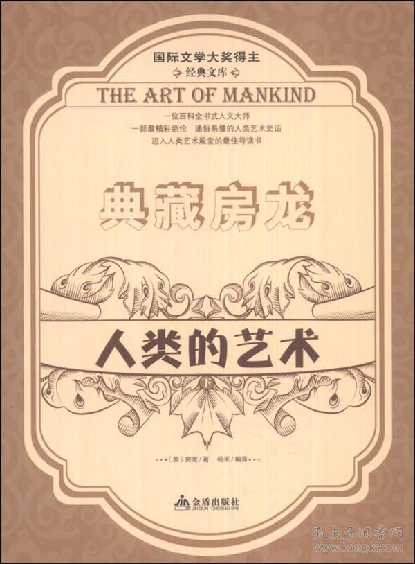 典藏房龙:人类的艺术(下)