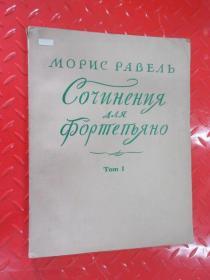 拉威尔:钢琴曲集第1册  (俄文版)