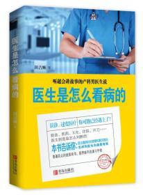 医生是怎么看病的:听最会讲故事的产科男医生说 :医生是怎么看病的
