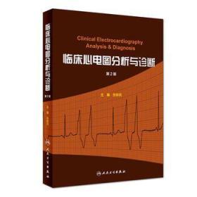 臨床心電圖分析與診斷(第2版)