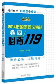 卷四必背119-2014年国家司法考试-2014新大纲