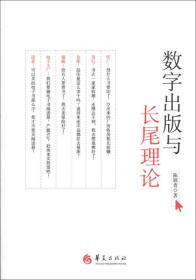 数字出版与长尾理论