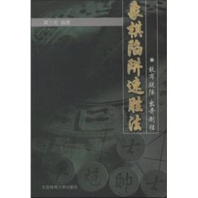 象棋陷阱速胜法:故布疑阵出奇制胜