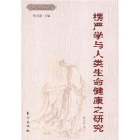 国学新知文库:楞严学与人类生命健康之研究