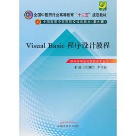 Visual Basic程序设计教程-(第九版)-供高等中医药院校各专业用
