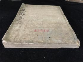 日本古汉方抄本《药征》1册上下卷全。江户名医吉益东洞著。有古药方(汤、丸、药草等)、考异、考征、品考、辨误等,细微入理,精善古中医汉方之学。包邮