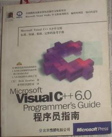 Microsoft Visual C++6.0 Programmers Guide 程序员指南 无光盘