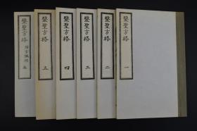 《医圣方格》2套 《治方佩玦》《医圣方格》共6册全 影印原木刻版 各类病症 医书 汉方 中医 中药 药方 是一部博载民间习用奇验良方为主而兼收医家精论治验的方书。在民间广为流传,中医爱好者必备的参考书