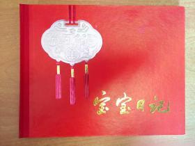 宝宝日记(16开精装 1987年版)