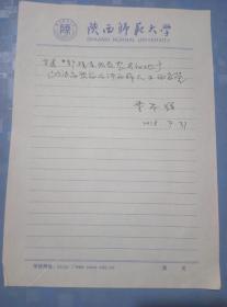 历史学家   李孝悌  题词