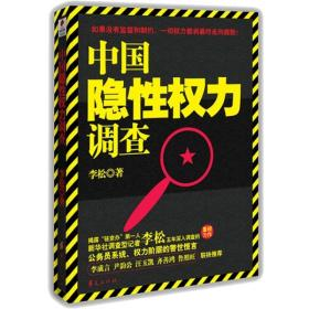 T-中国隐性权利调查
