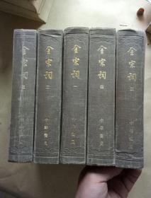 全宋词1 2 3 4 5 [精装全五册] 中华书局