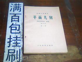 初级中学课本 平面几何(暂用本)第二册