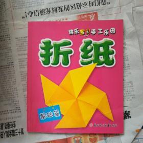 快乐宝贝手工乐园--折纸.基础篇