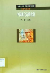 中国现代诗歌欣赏