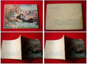 <幸福城>,山东版1983.1一版三印66万册。480号。外国连环画