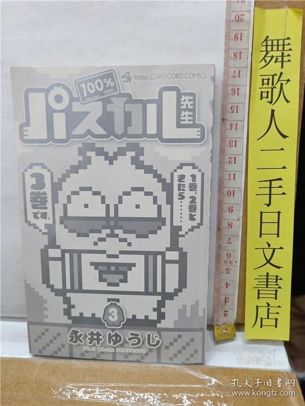 永井ゆうじ 100%パスカル先生  第3册 日文原版32开漫画书 本书无外封皮 小学馆出版