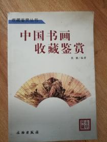 中国书画收藏鉴赏