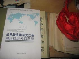 世界经济体系变迁与两岸经济关系发展