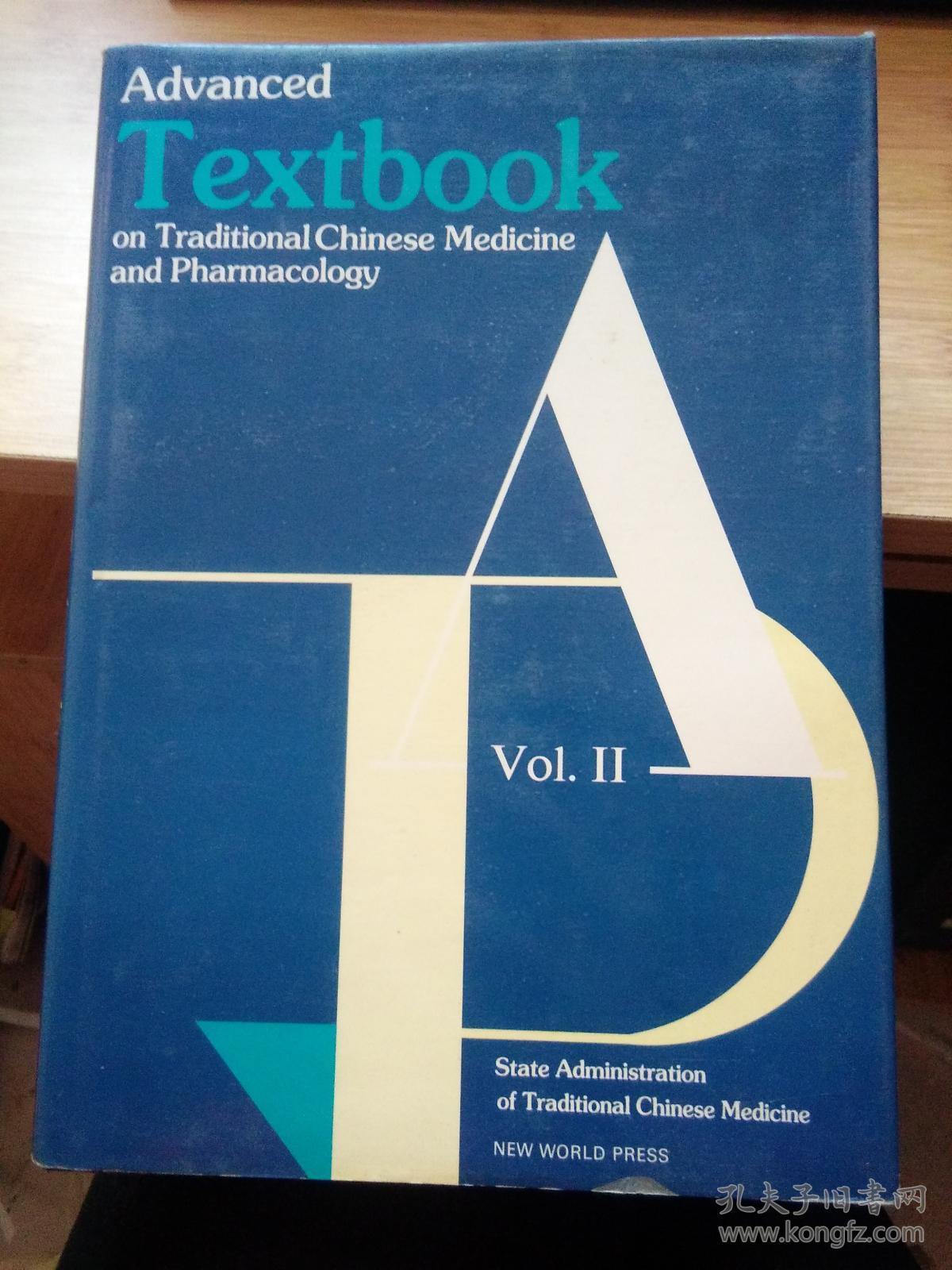 Advanced Textbook on Traditinal Chinese Medicine and Pharmacology Vol.II 中医中药教材第二册