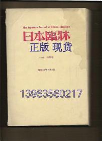 日本临床 1988年 特别号 【日文版 封面右上方有污渍】