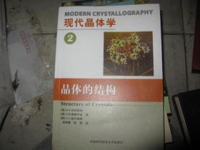 现代晶体学2:晶体的结构