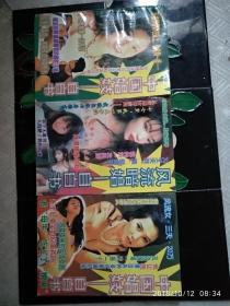 中国娼妓 自白书