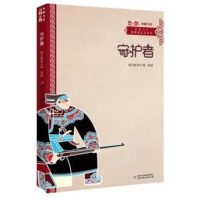 """《儿童文学》典藏书库·""""自然之子""""黑鹤原生态系列——守护者"""