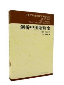 剑桥中国史(箱装精装版全十册)剑桥中国隋唐史(289-906年)(系列书不单发)