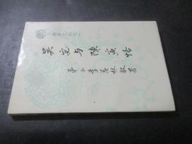 吴宓与陈寅格 ( 清华文丛之一)