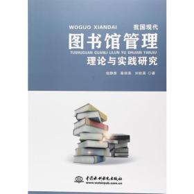 高等院校图书馆运作理论与实践研究