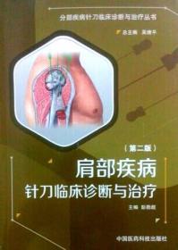 肩部疾病针刀临床诊断与治疗(第二版)