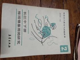 长江中下游梅雨锋暴雨的研究