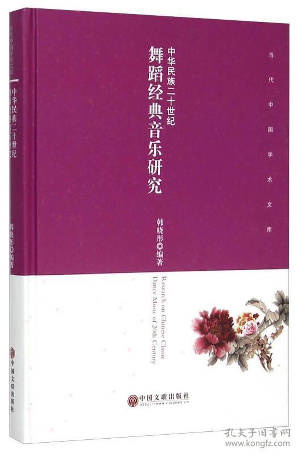 正版包邮A/中华民族二十世纪舞蹈经典音乐研究(精装)/9787519002008/H2208
