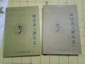 湖南刘氏源流史(全2册,刘继德著,16开平装,私藏9品如图