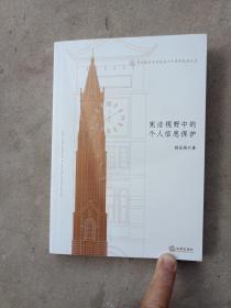 华东政法大学校庆六十周年纪念文丛:宪法视野中的个人信息保护