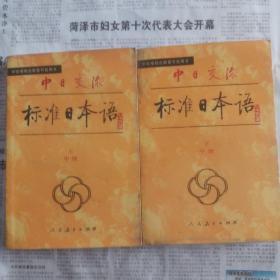 中日交流标准日本语(中级 上下)