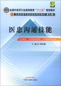 """全国中医药行业高等教育""""十二五""""规划教材:医患沟通技能(第9版)"""