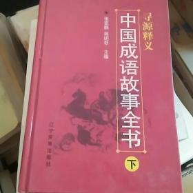 中国成语故事全书:寻源释义