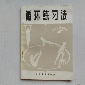 《循环练习法》(中小学体育教师参考书)