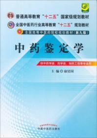 中药鉴定学/全国高等中医药院校规划教材(第9版)