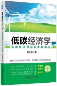 低碳经济学-低碳经济理论与发展路径