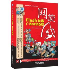 网旋风:Flash动画广告创意直播