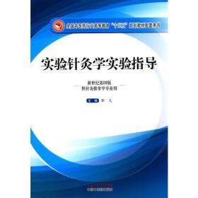 实验针灸学实验指导——十三五规划配套用书