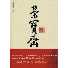 9787535438164长篇历史小说:荣宝斋