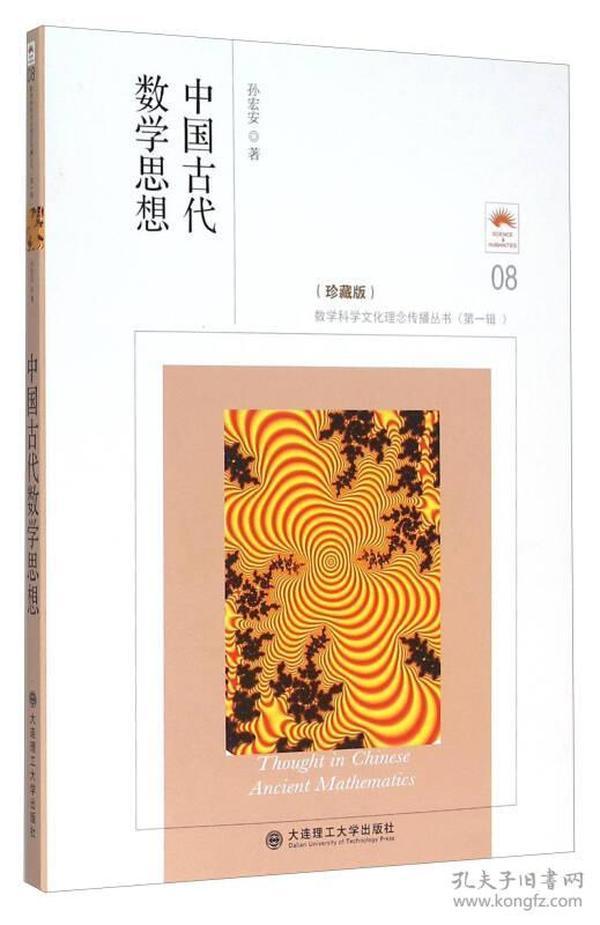 9787561186244中国古代数学思想